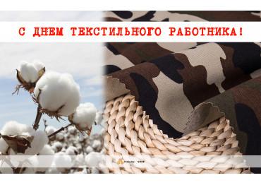 С ДНЁМ ТЕКСТИЛЬНОГО РАБОТНИКА