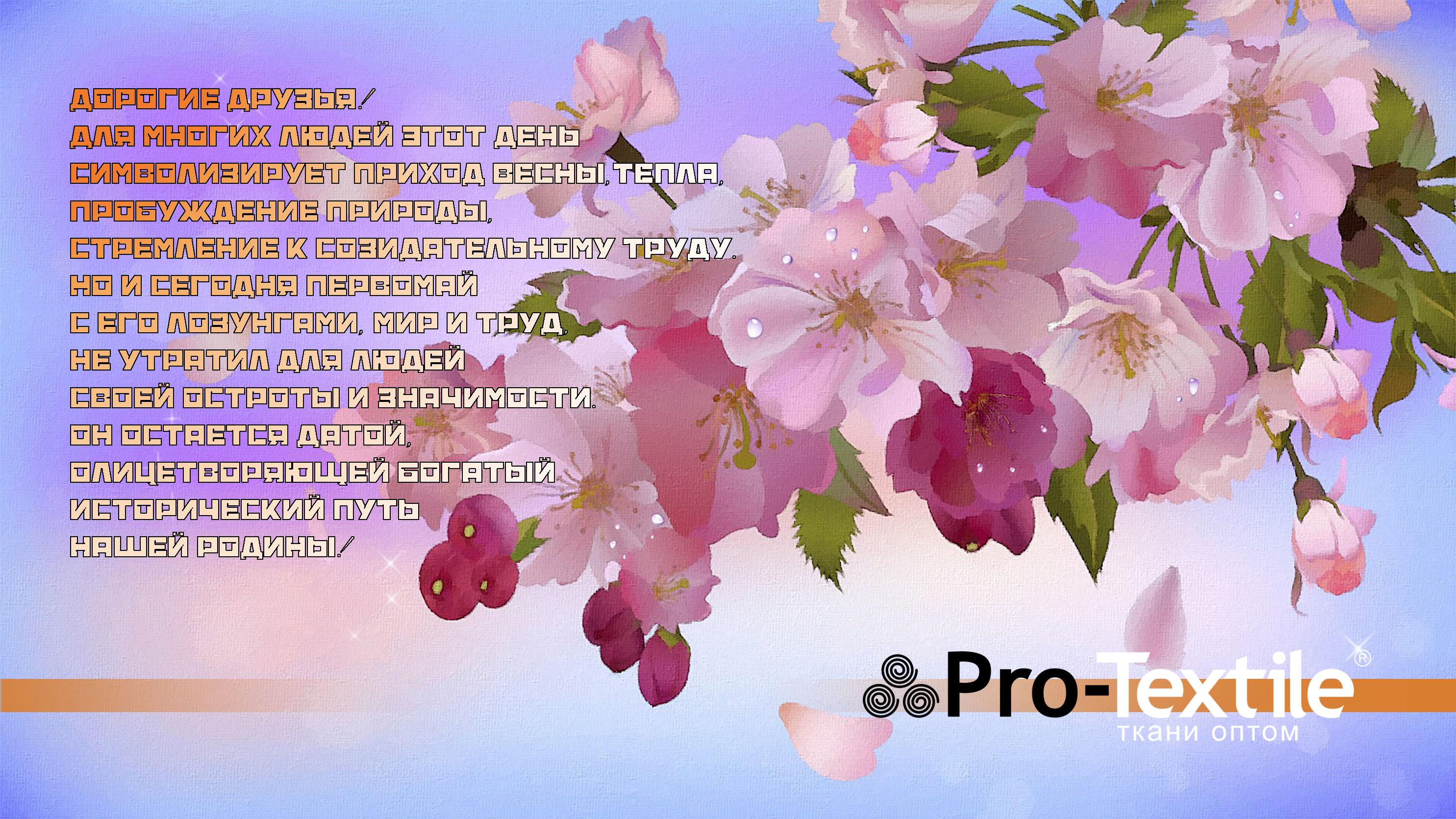 с 1 мая Москва Екатеринбург Иваново